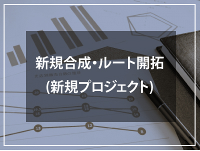 新規合成・ルート開拓(新規プロジェクト)